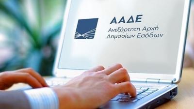 ΑΑΔΕ: Τρεις νέες τελωνειακές υπηρεσίες στην πλατφόρμα icisnet