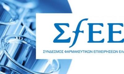 ΣΦΕΕ: Βασικός πυλώνας ανάπτυξης η ενίσχυση της κλινικής έρευνας