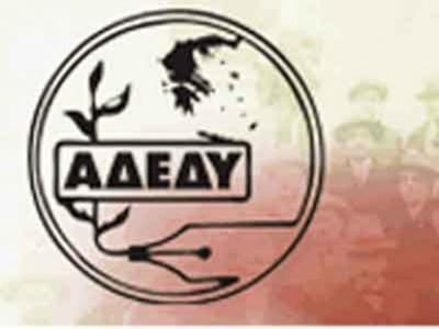 ΑΔΕΔΥ: Στάση εργασίας αύριο (4/3) για τους συμβασιούχους στον ΟΑΕΔ