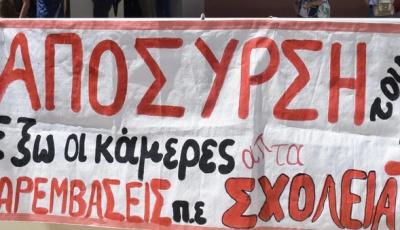 ΔΟΕ - ΟΙΕΛΕ: Νέο εκπαιδευτικό συλλαλητήριο την Τρίτη 19/5  – Ζητούν απόσυρση του νομοσχεδίου για την Παιδεία