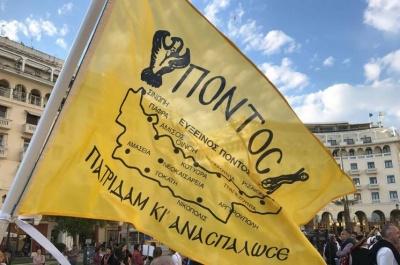 Θεσσαλονίκη: Πορεία στο τουρκικό προξενείο για τα 100 χρόνια από τη Γενοκτονία των Ποντίων