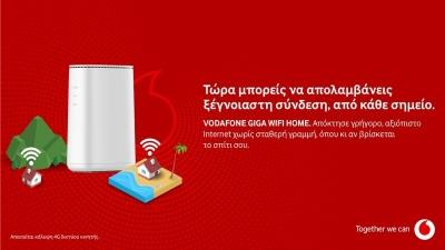 Ξεκινά η διάθεση του Vodafone Giga WiFi Home
