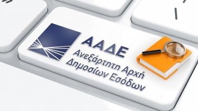 Στο στόχαστρο της ΑΑΔΕ 376 φυσικά πρόσωπα με εισοδήματα πάνω από 800.000 ευρώ