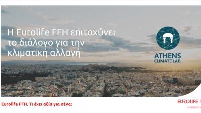 Η Eurolife FFH επιταχύνει το διάλογο για την κλιματική αλλαγή