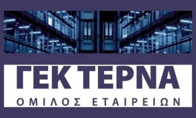 Διαψεύδει η ΓΕΚ Τέρνα ότι σχεδιάζει αύξηση μετοχικού κεφαλαίου με αφορμή την Εγνατία Οδό