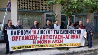 Συλλαλητήριο στην Αθήνα από τα Άτομα με Ειδικές Ανάγκες, την Πέμπτη (11/4)