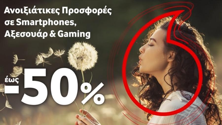 Ανοιξιάτικες προσφορές σε Smartphones - αξεσουάρ από τη Vodafone
