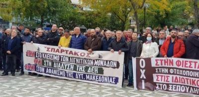 ΓΕΝΟΠ: Συγκέντρωση διαμαρτυρίας κατά της ΑΜΚ της ΔΕΗ στην Πτολεμαΐδα