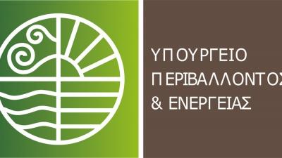 ΥΠΕΝ: Σχέδιο ολοκληρωμένης διαχείρισης απορριμμάτων και αποβλήτων