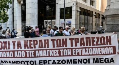 Συγκέντρωση διαμαρτυρίας στην Alpha Bank από τους απλήρωτους εργαζόμενους του Mega