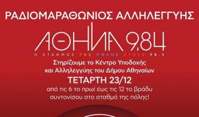 Αθήνα 9.84: Ραδιομαραθώνιο Αλληλεγγύης διοργανώνει την Τετάρτη, 23 Δεκεμβρίου