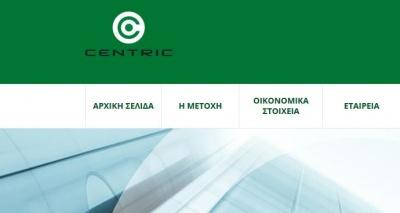 Την 1 Ιουνίου η ΓΔ της Centric για την εκλογή νέου Διοικητικού Συμβουλίου