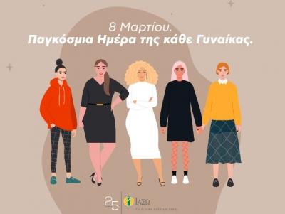 Το Ιασώ 25 χρόνια γιορτάζει την γυναίκα και προσφέρει 30 δωροεπιταγές αξίας 150 ευρώ