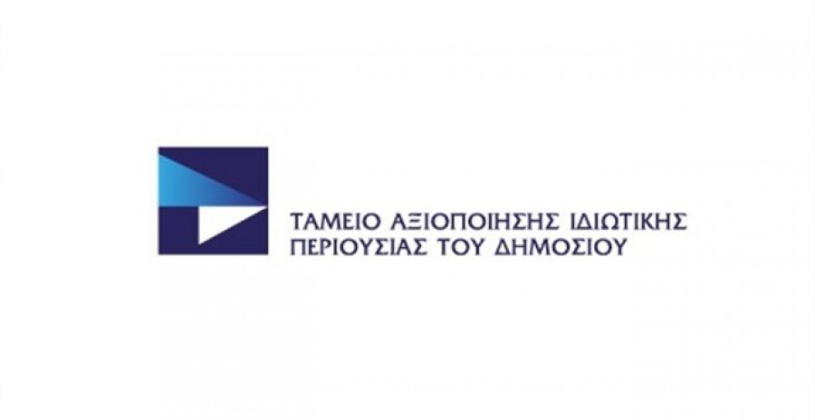 ΤΑΙΠΕΔ: Ξεκινά ο διαγωνισμός για την πώληση της ΛΑΡΚΟ