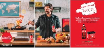 Η Coca-Cola μας ταξιδεύει στις κουζίνες του κόσμου, μέσα από τον μεγάλο διαγωνισμό «Δημιούργησε στην κουζίνα σου»!