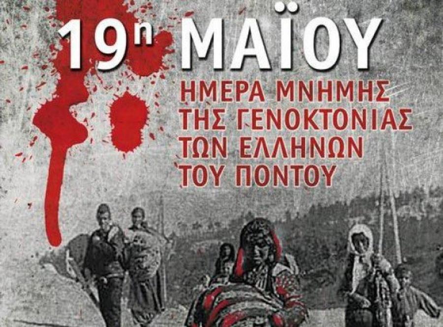 Γενοκτονία Ποντίων: 100 χρόνια από ένα μαζικό έγκλημα χωρίς τιμωρία - Όταν ο Ataturk εξόντωσε δεκάδες χιλιάδες Έλληνες