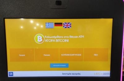 Τα ATMs του Bitcoin και άλλων κρυπτονομισμάτων κάνουν θραύση στις γειτονιές της Αθήνας