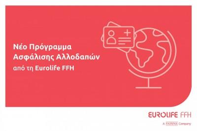 Eurolife FFH: Νέο πρόγραμμα ασφάλισης αλλοδαπών