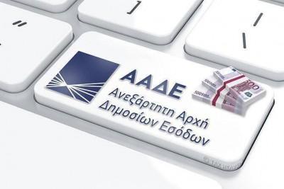 ΑΑΔΕ: Διαγραφή χρεών έως 10 ευρώ ανά οφειλέτη για 118.906 φορολογουμένους