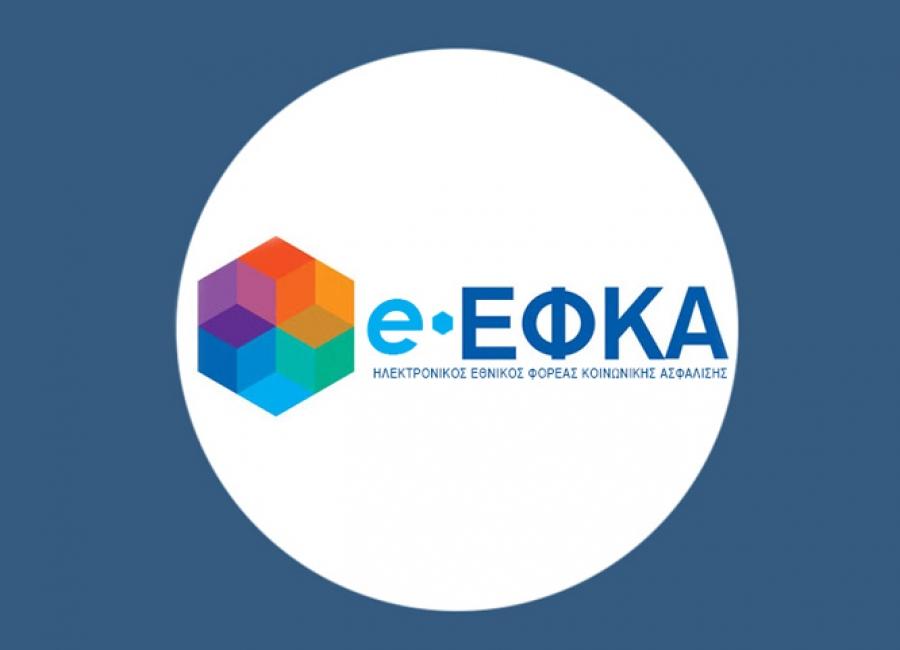 Μεγάλο βαρίδι ο e-ΕΦΚΑ για το Μέγαρο Μαξίμου – Οι σκέψεις για μεταφορά του οργανισμού στο Ψηφιακής Διακυβέρνησης