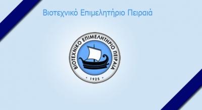 ΒΕΠ: Κανένας εξωγενής παράγοντας δεν μπορεί να βλάψει και να μειώσει το κύρος του Επιμελητηρίου Πειραιά