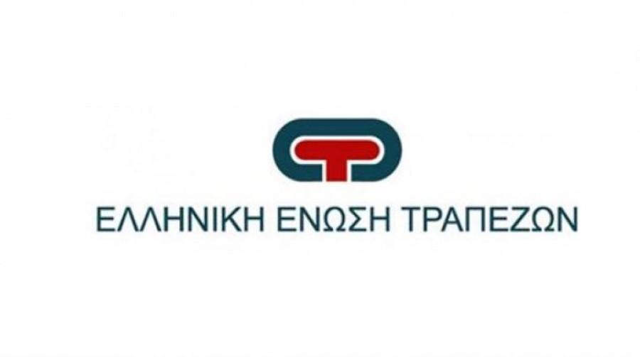 ΕΕΤ:  Δημιουργήσαμε μαξιλάρι ρευστότητας 5 δισ. - Οι τράπεζες στηρίζουν έμπρακτα την οικονομία και την ανάπτυξη
