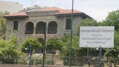 Ποινή κάθειρξης 16 ετών στον πρώην πρόεδρο του Γηροκομείου Αθηνών