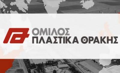 Πλαστικά Θράκης: Στις 21 Σεπτεμβρίου τα αποτελέσματα α' εξαμήνου 2020