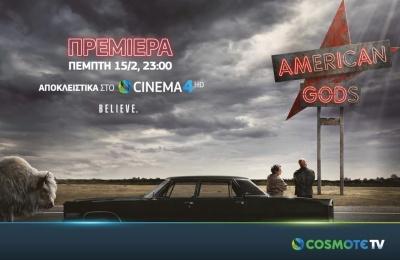 Πρεμιέρα της πολυσυζητημένης σειράς American Gods αποκλειστικά στην COSMOTE TV
