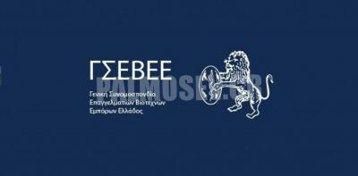 ΓΣΕΒΕΕ: Σε υψηλό 10 ετών οι προσδοκίες των επιχειρήσεων για το επόμενο εξάμηνο