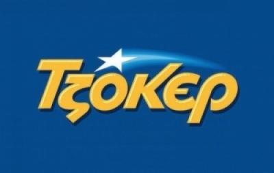 ΤΖΟΚΕΡ: Ένας υπρτυχερός κερδίζει περίπου 7, 4 εκατ. ευρώ