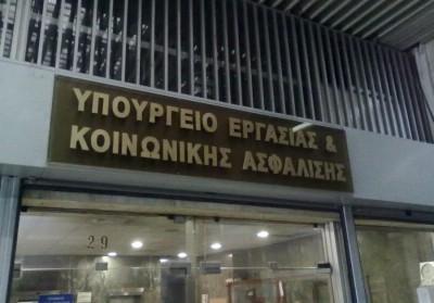 Υπουργείο Εργασίας: Ανυπόστατες οι αναφορές για λάθη στην καταβολή των αναδρομικών