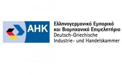 Eπιχειρηματική αποστολή στη Λ. Αμερική, διοργανώνει το Ελληνο-Γερμανικό Εμπορικό και Βιομηχανικό Επιμελητήριο