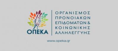ΟΠΕΚΑ: Παρατείνεται η καταβολή των αναπηρικών επιδομάτων έως ότου επανεξεταστούν από τα ΚΕΠΑ