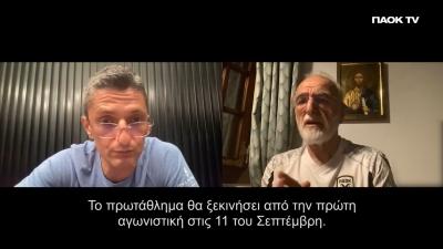 ΠΑΟΚ: Τηλεδιάσκεψη Σαββίδη με Λουτσέσκου - Όσα ειπώθηκαν για πρωτάθλημα και Ευρώπη (video)