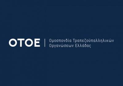 Συμμετοχή της ΟΤΟΕ στην 24ωρη πανελλαδική απεργία την Τρίτη (24/9)