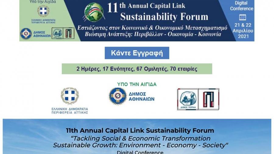 11th Annual Capital Link Sustainability Forum: Ο κοινωνικός και οικονομικός μετασχηματισμός
