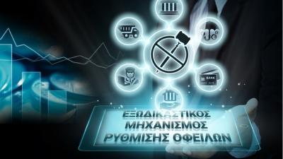 Τρέχουν οι διαδικασίες του εξωδικαστικού - Διασύνδεση του Μητρώου της ΕΛΤΕ με Γραμματεία Ιδιωτικού Χρέους