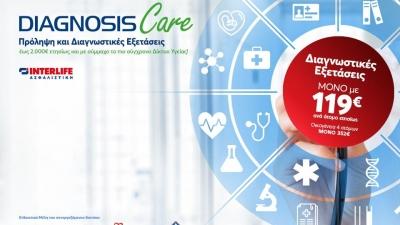 DIAGNOSIS Care: Πρόγραμμα Πρόληψης και Διάγνωσης από την Interlife
