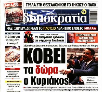 Κόντρα ΝΔ - εφημερίδας Δημοκρατίας για τα δώρα - Δεν εκβιαζόμαστε, απαντά η εφημερίδα