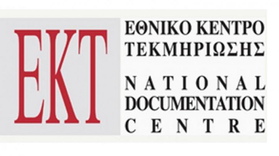 ΕΚΤ: Αυξήθηκαν κατά 60,3% τη διετία 2016-18, οι καινοτόμες επιχειρήσεις στην Ελλάδα