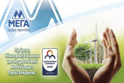 ΜΕΓΑ: Χρησιμοποιεί για 4η συνεχή χρονιά 100% Ανανεώσιμες Πηγές Ενέργειας