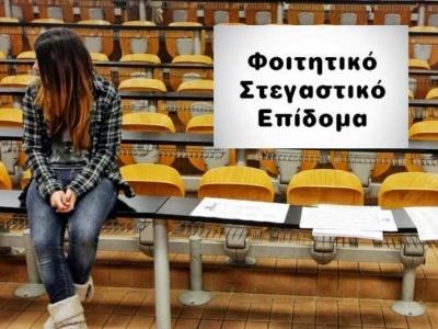 Φοιτητικό επίδομα: Παράταση στην προθεσμία υποβολής αίτησης, έως 31/7