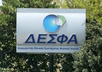Reuters: Η Ελλάδα θα παρατείνει έως τον Φεβρουάριο 2018 την υποβολή προτάσεων για τον ΔΕΣΦΑ