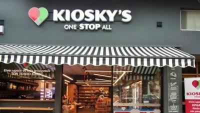 Επεκτείνονται εκτός Αττικής τα Kiosky's Convenience Stores