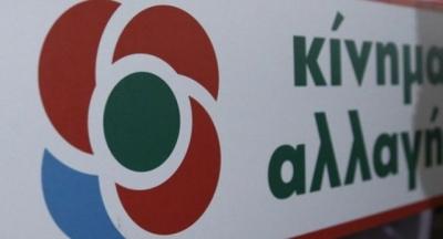 ΚΙΝΑΛ: Κανονικά οι εσωκομματικές εκλογές στις 5 και 12 Δεκεμβρίου για την ανάδειξη προέδρου