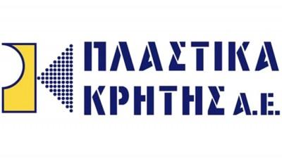 Πλαστικά Κρήτης: Έγκριση ΑΜΚ και εκλογή νέων μελών στο Δ.Σ. από τη Γ.Σ.