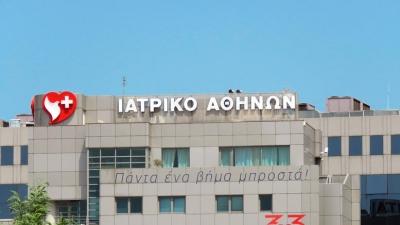 Ιατρικό Αθηνών: Ανασυγκρότηση του Διοικητικού Συμβουλίου