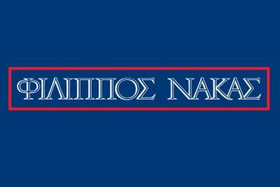 Οι «χρυσές» επιστροφές της Φίλιππος Νάκας, ο υγιής ισολογισμός και η… αδιαφορία για το ταμπλό του ΧΑ
