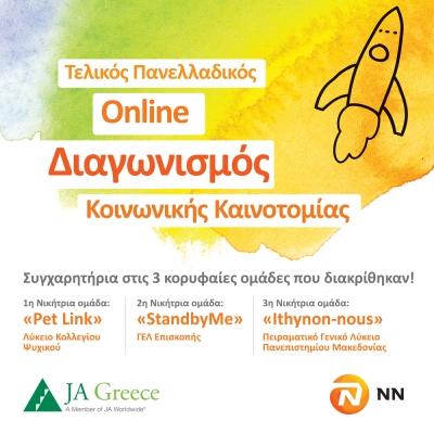 NN Hellas: Ο Έκτος Διαγωνισμός Κοινωνικής Καινοτομίας 2021